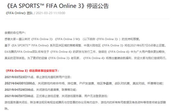 FIFA Online3停运